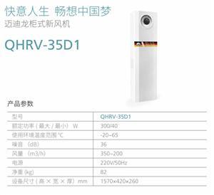 迈迪龙QHRV-35D1空气净化器柜式机新风机