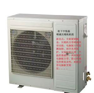 松下中低温喷液压缩机机组