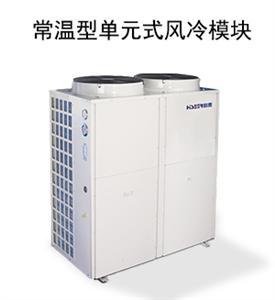 常温型单元式风冷模块机组