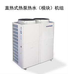 直热式热泵热水机组