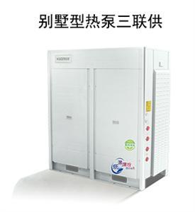 别墅型热泵三联供机组