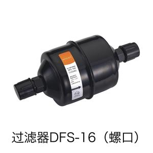 DFS单向干燥过滤器
