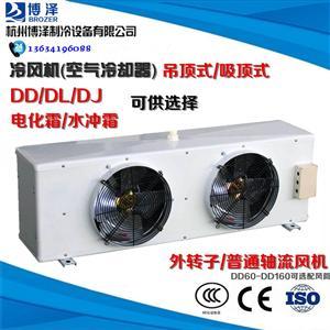 浙江冷库冷风机厂家直销 吊顶式冷库冷风机空气冷却器