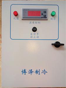 博泽冷库专用智能电控箱金属壳体制冷化霜过流缺相风机