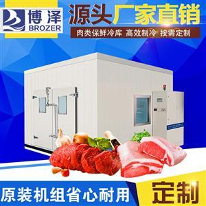 小型冷库全套设备100立方保鲜冷冻库制冷机组水果蔬菜