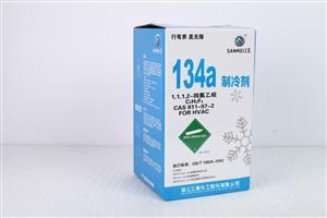河北新四海 四氟乙烷 R134a 制冷剂 不含税和运费