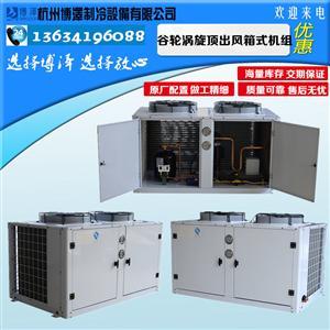5匹谷轮一体机组半封闭风冷水冷机组级全套冷库设备
