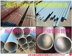 酸洗、磷化、钝化钢管