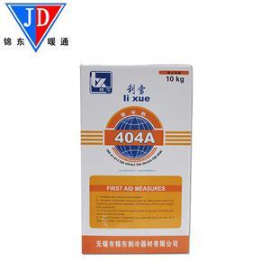 利雪R404A(10KG )氟利安 中央空调制冷剂 冷媒