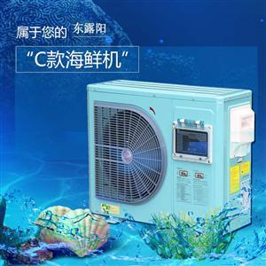 东露阳海鲜恒温养殖冷水机