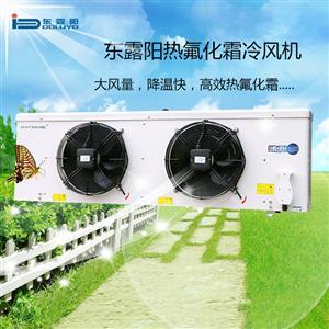 高效热氟化霜冷风机