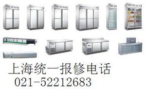 上海盛宝冰柜维修24小时报修中心免费热线