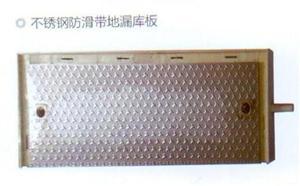 防滑不锈钢冷库板