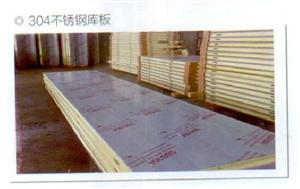 304不锈钢库板