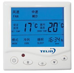 特林中央空调温控器
