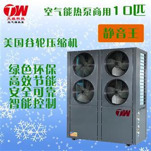 天维空气能热泵中央热水器10匹商用 空气源热泵热水器