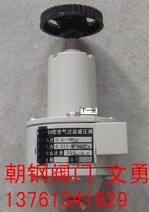 KZ03-2空气过滤减压阀