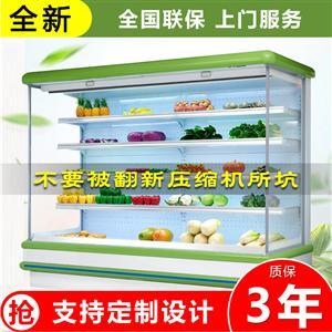 【森加电器】ZYSSGYB风幕柜水果保鲜柜商用冷藏