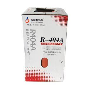 百纯R404A制冷剂 冷媒雪种 空调制冷剂氟利昂
