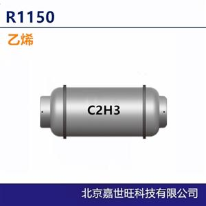 R1150(乙烯)环保超低温制冷剂