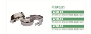 伸缩U型扣-空调管码易装系列