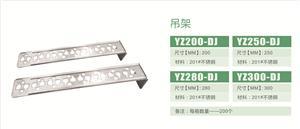 吊架-空调管码易装系列
