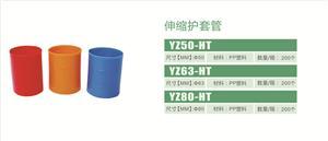 伸缩护套管-空调管码易装系列