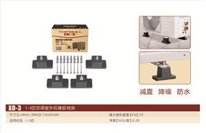 XD-3  1-3匹空调室外机橡胶地架