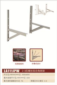 LA111JPW  2-3匹螺丝组合角钢架