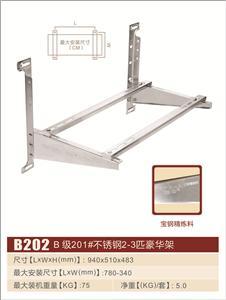 B202  B级201#不锈钢2-3匹豪华支架