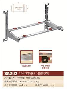 SA202  304#不锈钢2-3匹豪华架