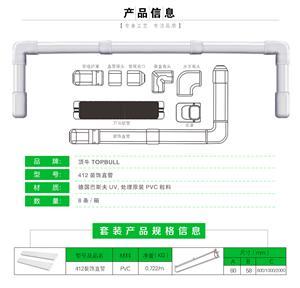 412装饰直管