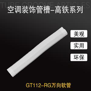 万向软管GT112-RG
