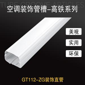 装饰直管GT112-ZG
