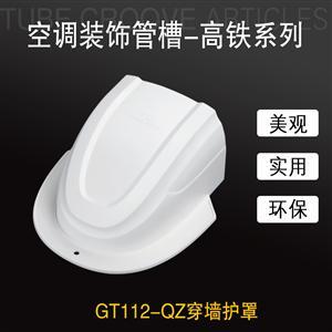 穿墙护罩GT112-QZ