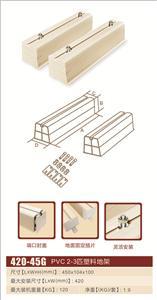 420-45G  PVC  2-3匹塑料地架