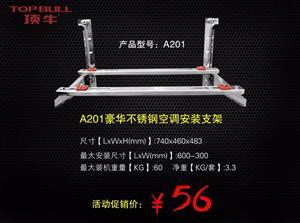 A201空调支架