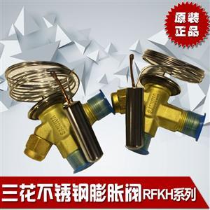 三花商用制冷配件RFKH系列不锈钢热力膨胀阀