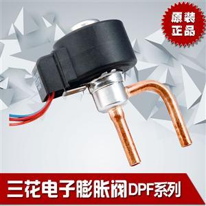 三花商用制冷配件DPF-TS/S 系列 电子膨胀阀
