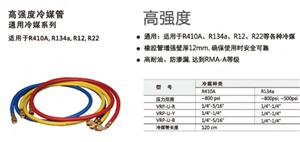 飞越制冷工具R410A加氟管1.20米高强度通用冷媒管