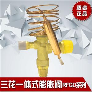 三花商用制冷配件RFGD系列一体式热力膨胀阀
