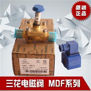 三花MDF系列螺口口电磁阀