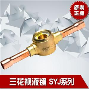 三花商用制冷配件SYJ系列视液镜