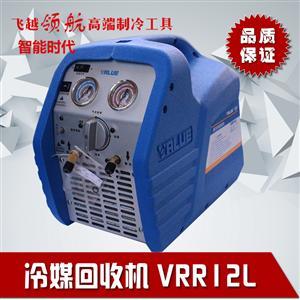 飞越制冷工具冷媒回收机 VRR12L(单缸)/VRR24L(双杠)