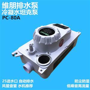 维朋PC-80A空调排水泵