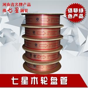 七星制冷材料木轮盘管