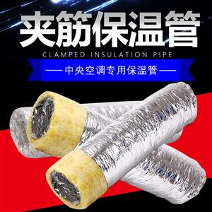 中央空调专用保温软管