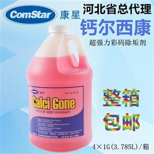 康星钙尔西康彩码除垢剂