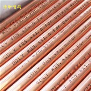 金龙R410a直铜管