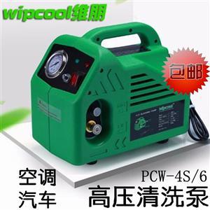 家用空调清洗泵 维朋PCW-4S/6